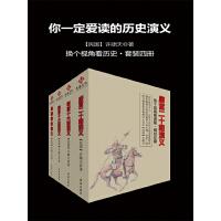 你一定爱读的历史演义(精校版)(套装四册)