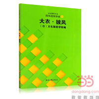 服饰造型讲座(5):大衣・披风――文化服饰大全
