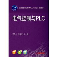 电气控制与PLC 9787568008587