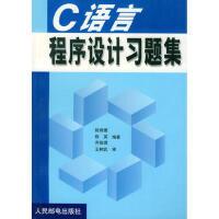 【旧书二手书9成新】 C语言程序设计习题集
