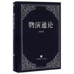 [二手旧书9成新]物演通论 王东岳 9787508656762 中信出版集团
