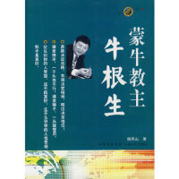 【新书店正版包邮】蒙牛教主:牛根生 杨雨山 山西人民出版社发行部 9787203067092