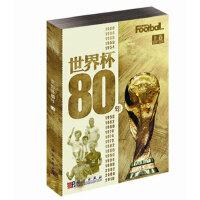 世界杯80年(上下卷) 《足球周刊》 科学出版社 9787030272577