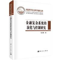 金融复杂系统的演化与控制研究
