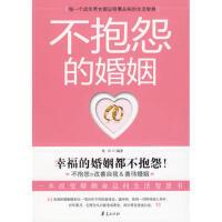 【正版二手书9成新左右】不抱怨的婚姻:一本改变婚姻命运的生活智慧书 星汉 华夏出版社