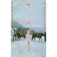 啊,拓荒者! (美)凯瑟(Cather,W.) ,资中筠 人民文学出版社 9787020025350