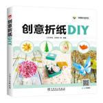 创意折纸DIY,三乐学院,沈晓吉,中国电力出版社【质量保障放心购买】