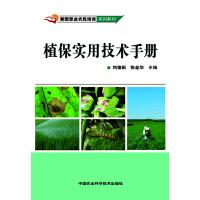 植保实用技术手册
