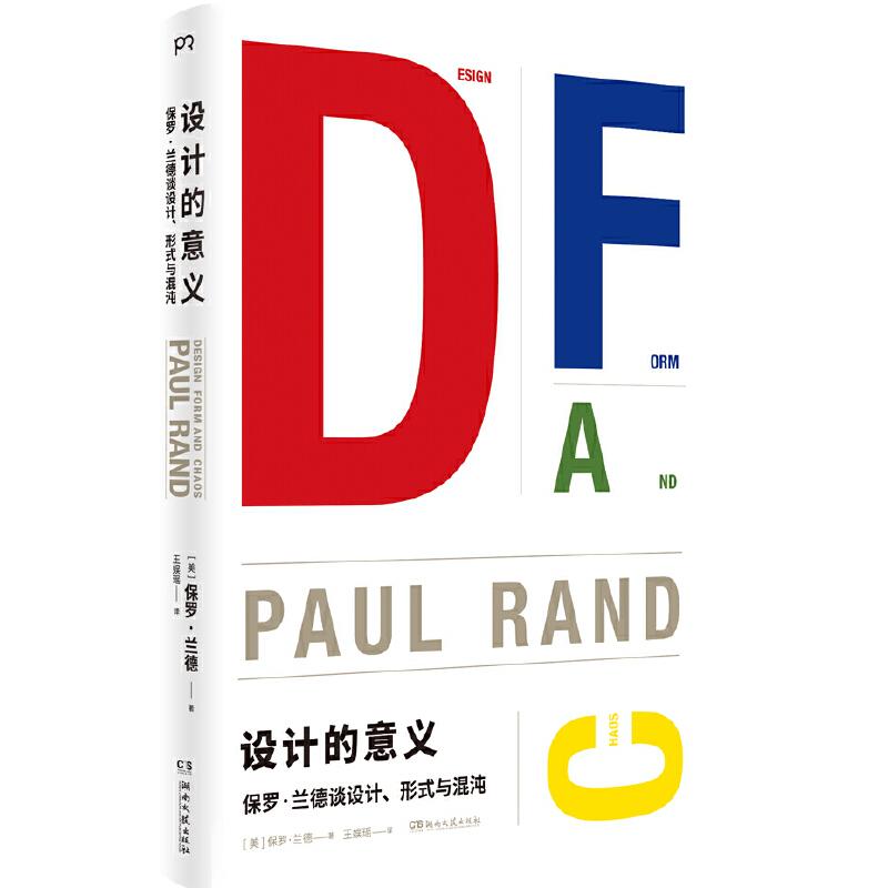 设计的意义:保罗·兰德谈设计、形式与混沌 好的设计就是好的信誉