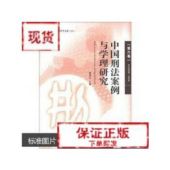 【旧书二手书9成新】刑事法律科学文库:中国刑法案例与学理研究(第6卷)贪污贿赂罪