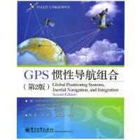 【二手旧书9成新】 GPS惯性导航组合(第2版) (美)格雷沃尔,陈军 电子工业出版社 9787121128073