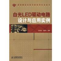 白光LED驱动电路设计与应用实例,周志敏,纪爱华著,人民邮电出版社,9787115200969