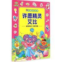许愿精灵艾比 长江少年儿童出版社有限公司