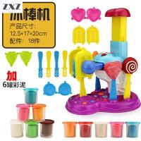 像皮泥儿童彩泥橡皮泥模具工具套装冰淇淋男孩女孩手工泥玩具