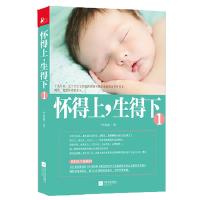 【二手书8成新】怀得上,生得下 叶敦敏 江苏文艺出版社