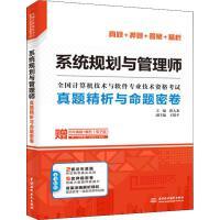 系统规划与管理师真题精析与命题密卷 中国水利水电出版社
