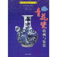 青花瓷收藏与鉴赏 张浦生 南京出版社 9787807185185