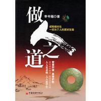 【正版二手书9成新左右】做人之道 李书福 中国经济出版社