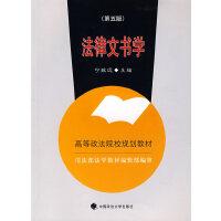 【正版二手书9成新左右】法律文书学(第五版 宁致远 中国政法大学出版社