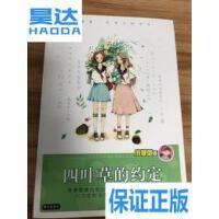 [二手旧书9成新]庞婕蕾・风信子悦读坊:四叶草的约定 /庞婕蕾 明