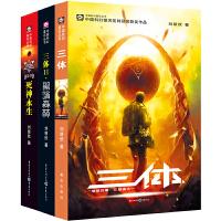"""三体:全三册 刘慈欣代表作,亚洲首部""""雨果奖""""获奖作品!"""