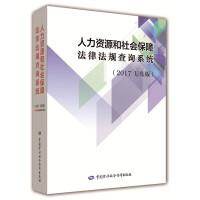 人力资源和社会保障法律法规查询系统(2017 U盘版)