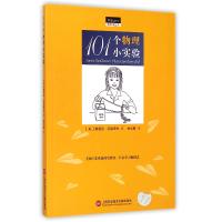 101个物理小实验/做中学丛书
