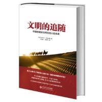 【正版二手书9成新左右】文明的追随:中国的崛起与阿拉伯人的未来 萨米尔艾哈迈德,刘欣路,吴晓琴 北京师范大学出版社