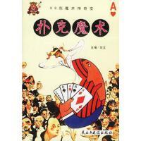 扑克魔术 9787801124876 刘文主 民主与建设出版社