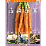 绿手指丛书----蔬菜花园,乔・惠廷厄姆,湖北科学技术出版社,9787535240873