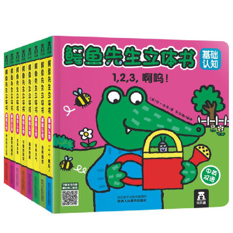 鳄鱼先生立体书-基础认知(全8册) 0-2岁 入围英国谢菲尔德童书奖,畅销十多年,销量超过100万册,已译为18种语言全球出版!乐乐趣立体书