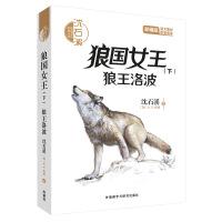 沈石溪和他喜欢的动物小说:狼王女王(下).狼王洛波