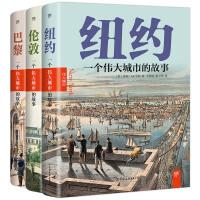 伟大城市的故事三部曲(套装共3册)