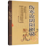 伤寒论阴阳图说【张大昌先生弟子个人专辑】