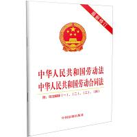 中华人民共和国劳动法 中华人民共和国劳动合同法:附司法解释一、二、三、四