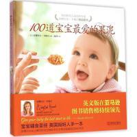 100道宝宝*的果泥 青岛出版社