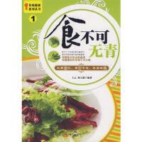 【二手书8成新】食苑健康1--食不可无青 王云 现代出版社有限公司