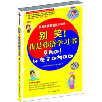 【正版二手书9成新左右】别笑!我是韩语学习书 金美顺 中国传媒大学出版社
