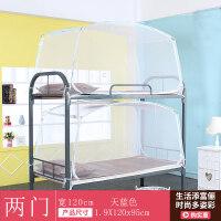 大学生宿舍上铺用蚊帐上下铺寝室拉链方顶加密0.9m单人床 其它