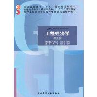【正版二手书9成新左右】工程经济学 刘晓君 中国建筑工业出版社