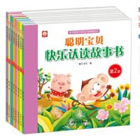 聪明宝贝快乐认读故事书(套装共8册) [3-8岁]