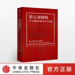 第五项修炼 学习型组织的艺术与实践 彼得圣吉 著 中信出版社出版 正版书籍
