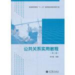 公共关系实用教程(第2版普通高等教育十一五国家级规划教材修订版)