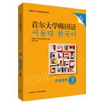 首尔大学韩国语(3)(学生用书)(新版)