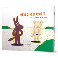 听说小猪变地瓜了 幼儿经典图画故事亲子共读 宫西达也启发童书馆 有趣的故事情节 令人捧腹大笑!简洁的重复性字 句读来朗
