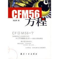 【正版二手书9成新左右】GFM56方程 倪金刚 航空工业出版社