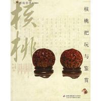 【二手书8成新】核桃把玩与鉴赏 王玉成,何悦 北京美术摄影出版社