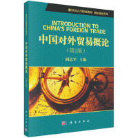 【正版二手书9成新左右】中国对外贸易概论(第二版 阎志军 科学出版社