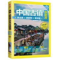 中国古镇自助游,壹号图编辑部 编著,江苏凤凰科学技术出版社