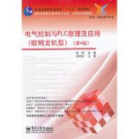 电气控制与PLC原理及应用(欧姆龙机型)(第4版),程周,电子工业出版社,9787121153204
